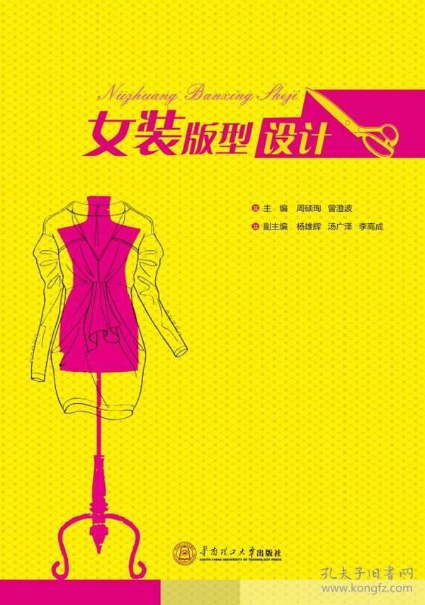 女装版型设计