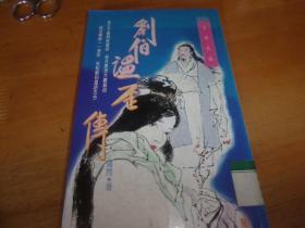 奇情武侠小说--罗问--刘伯温歪传--1册全---馆藏书,品以图为准