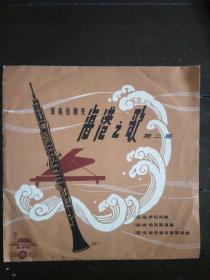 黑胶木老唱片 五六十年代出版 33转  双簧管独奏 【海港之歌】带封套 封套漂亮  封套和唱片品都极好