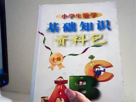 小学生数学基础知识资料包 语文基础知识资料包两本【代售】