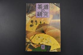 《茶道的研究》 1992年11月号总444号 日本茶道杂志 全书几十张图片介绍日本茶道茶器茶摆放流程和茶相关文化文学日文原版(每期具体内容详见目录图片)茶道仅仅是物质享受 而且通过茶会学习茶礼 陶冶性情