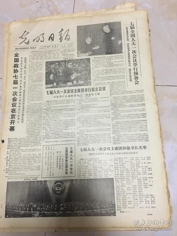 原版老报纸光明日报1988年3月25日七届人大一次会议主席团举行首次会议