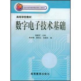 数字电子技术基础9787040130263 侯建军 高等教育