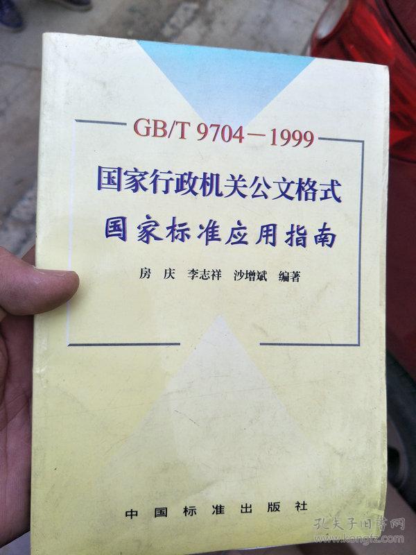 gb/t9704-1999 国家行政机关公文格式国家标准应用指南