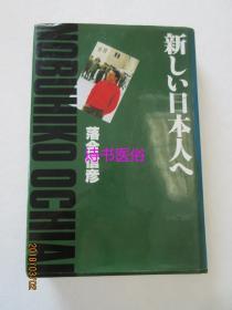 新しい日本人へ 落合信彦 日文原版