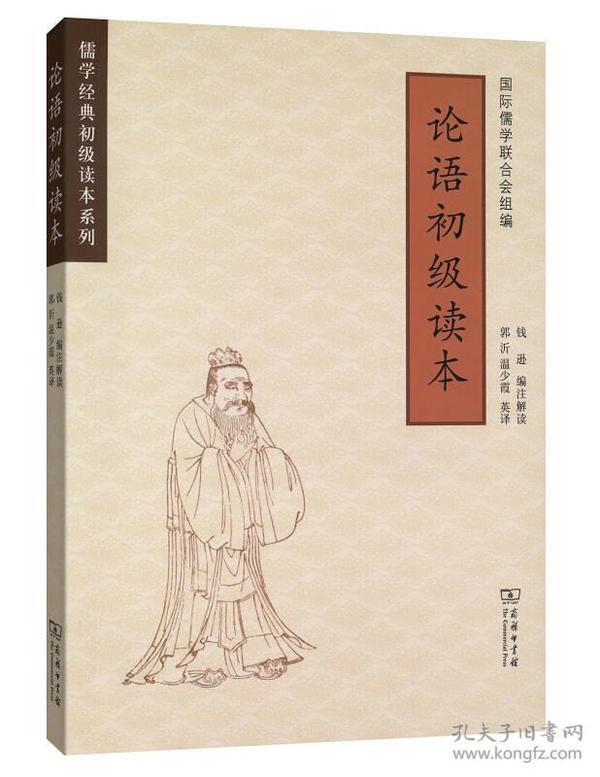 hn-论语初级读本—儒学经典初级读本系列-9787100111201