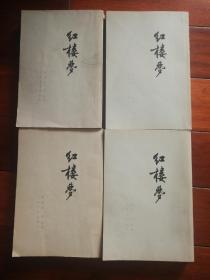 红楼梦(4册全)
