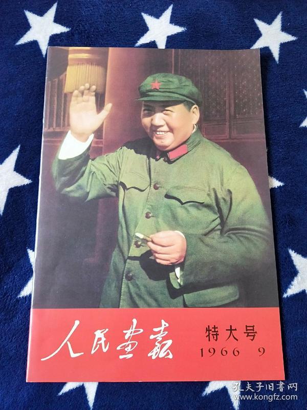 画报,宣传画,宣传报,特大号,解放军画报 1966、9,怀旧版书刊..........