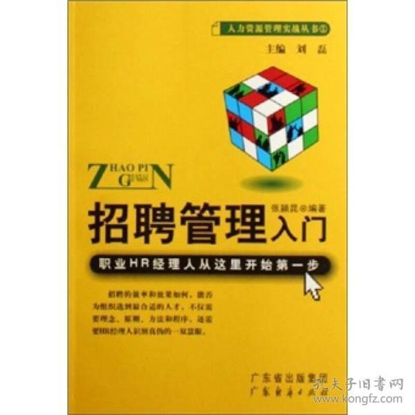 人力资源管理实战丛书:招聘管理入门