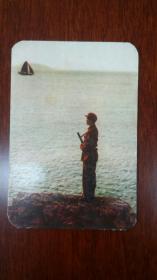 1972年少见无出版单位版本:江青摄影《海边的解放军哨兵》图案年历片