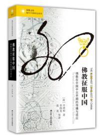 佛教征服中国:佛教在中国中古早期的传播与适应:the spread and adaptation of buddhism in early medieval China