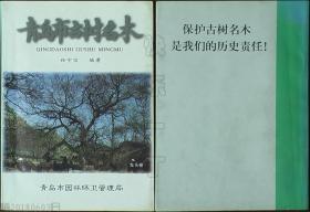 青岛市古树名木