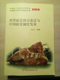 世界政党格局变迁与中国政党制度发展