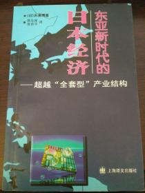 """东亚新时代的日本经济:超越""""全套型""""产业结构  译者 陈生保 签名本 签赠本"""