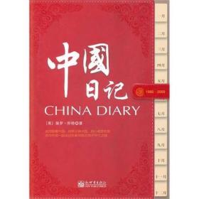 9787510414039中国日记