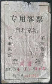 1967年1月3日205次《北京至武昌》专用客票(品如图)
