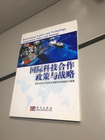国际科技合作政策与战略 【一版一印 正版现货   实图拍摄 看图下单】