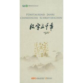 汉字五千年(德文版)DVD
