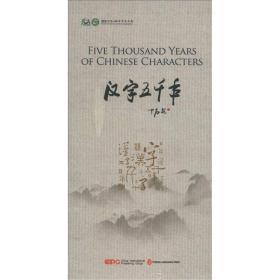 汉字五千年(英)