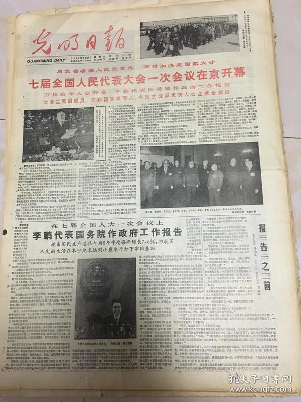 原版老报纸光明日报1988年3月26日七届全国人民代表大会一次会议在京开幕