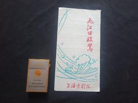 上海京剧院  九江口救驾