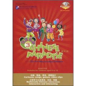 汉语乐园3(英文版)(4CD-ROM)