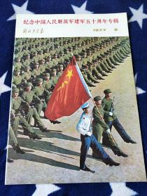 画报,宣传画【纪念中国人民解放军联军五十周年专辑】宣传报,解放军画报 1977、8,罕见书刊。。。。。。