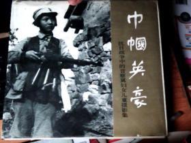 巾帼英豪:抗日战争中的晋察冀妇女儿童摄影集(田秀娟 签名本)        3R