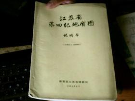 江苏省第四纪地质图说明书1:500000         4W
