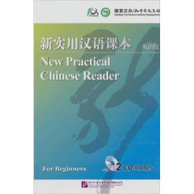 新实用汉语课本:英语版光盘(2CD-ROM)