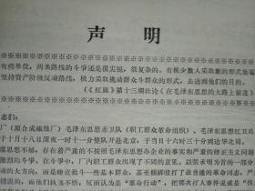 【文革精品大字报布告通告】天津市反修棉纶厂毛泽东思想赤卫队 声明      大4开  见图