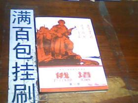 黑龙江省中学试用课本 俄语 第一册 有语录 主席像