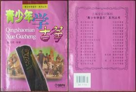 青少年学音乐系列丛书-青少年学古筝