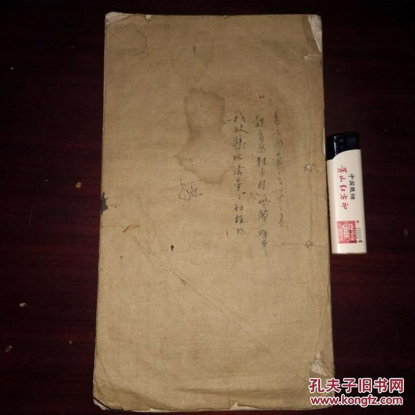 赵文敏书感兴诗(16开大小线装老字帖)(民国16年)