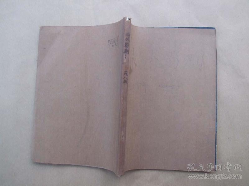 《中外影剧》1985年 第4、5、6期 合订本