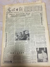 原版老报纸光明日报1988年3月27日