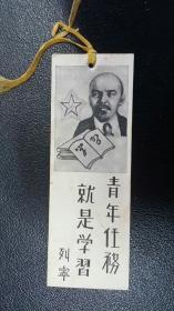 """1955列宁头像语录""""青年的任务就是学习""""《学习》杂志宣传书签"""