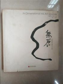 无原 吴震寰中国文人画(内有作者签名有图详看)