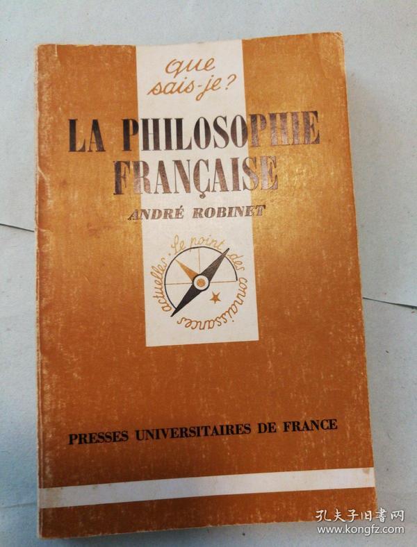 La philosophie francaise(que sais-je? 我知道什么?丛书)