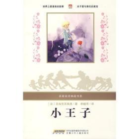 名家名译典藏书系:小王子