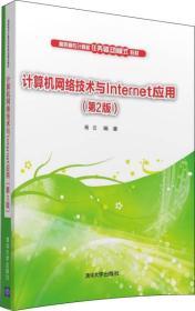 计算机网络技术与Internet应用 第2版/高职高专计算机任务驱动模式教材