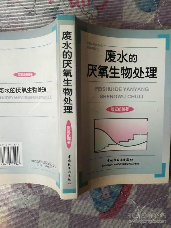 贺延龄_作者: 贺延龄 出版社: 中国轻工业出版社 出版时间: 1999 装帧: 平装