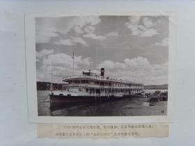 """老照片:【※1978年,航行在黑龙江上的客轮""""东方红10号""""抵达漠河※】"""