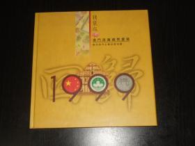 1999澳门流通钱币套装--庆祝澳门主权回归祖国(精装版)澳门和生钱币公司 (外盒尺寸:28*18cm 册子尺寸:20.7*20.7cm)