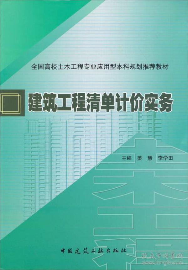 建筑工程清单计价实务/全国高校土木工程专业应用型本科规划推荐教材