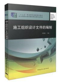 施工组织设计文件的编制