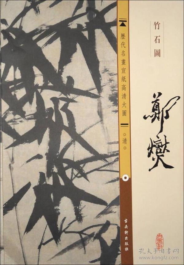 历代名画宣纸高清大图·清:郑燮·竹石图