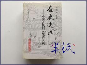 奁史选注 中国古代妇女生活大观 1994年初版精装