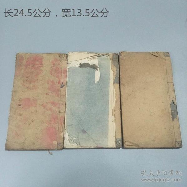 今文小题注释萃英3本-线装古籍旧书-古玩古籍