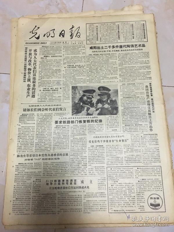 原版老报纸光明日报1988年3月28日